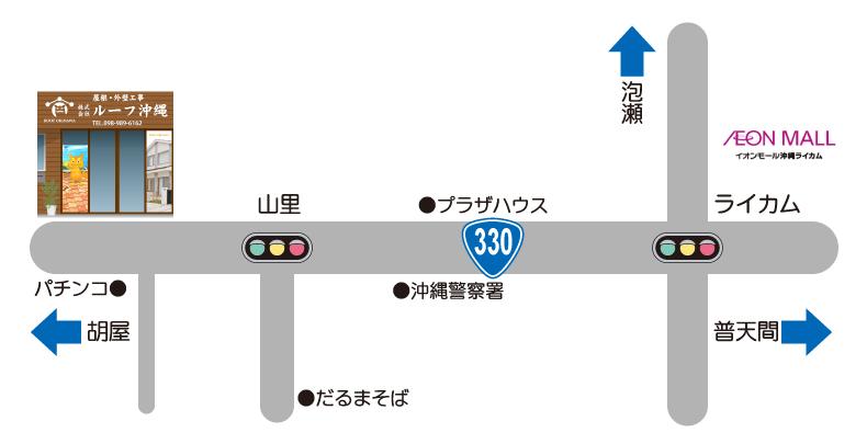 ルーフ沖縄へのアクセスマップ