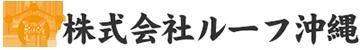 株式会社ルーフ沖縄